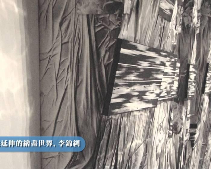 藝文直擊─ 台北市立美術館:【重回「新展望」:北美館當代脈絡的開拓】