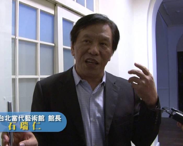 藝文直擊─ 台北當代藝術館:【第11屆台新藝術獎入圍特展】