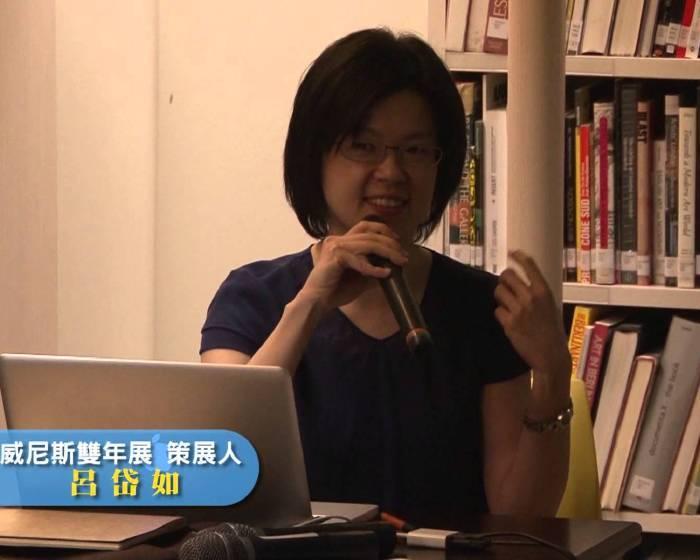藝文直擊─ 台北市立美術館:【2013 第55屆威尼斯雙年展台灣館 發表展覽樣貌】