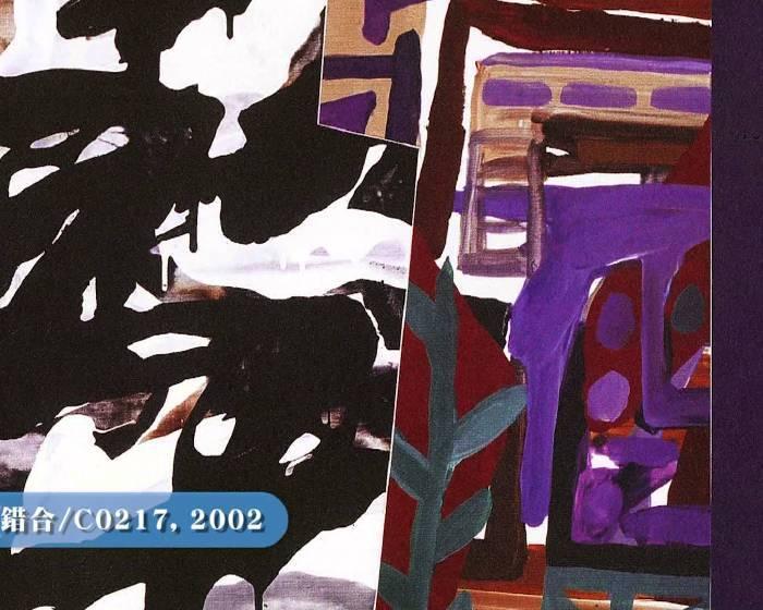 藝文直擊─ 國立台灣美術館:【形形色色—曲德義個展】記者會