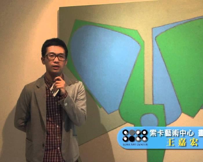 藝文直擊─ 索卡藝術中心:【再現部─毛旭輝個展