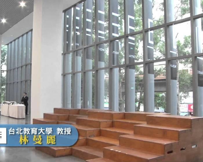 藝文直擊─ MoNTUE北師美術館:【營運概念與建築設計介紹】