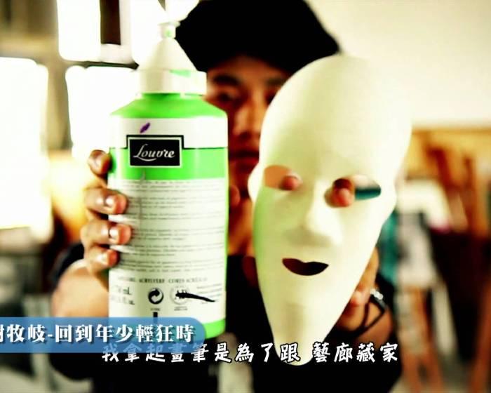 藝文直擊─ 台北當代藝術館:【心動EMU】