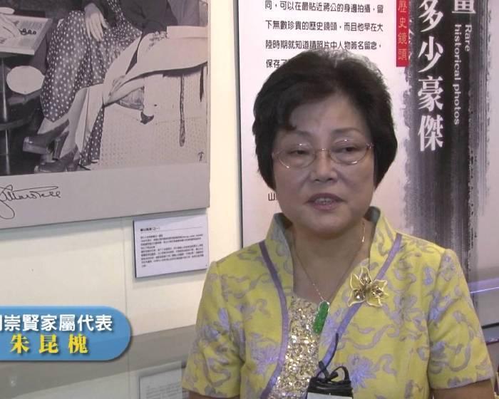 藝文直擊─【潤色鴻業】蔣公侍從攝影官-胡崇賢百歲誕辰紀念展
