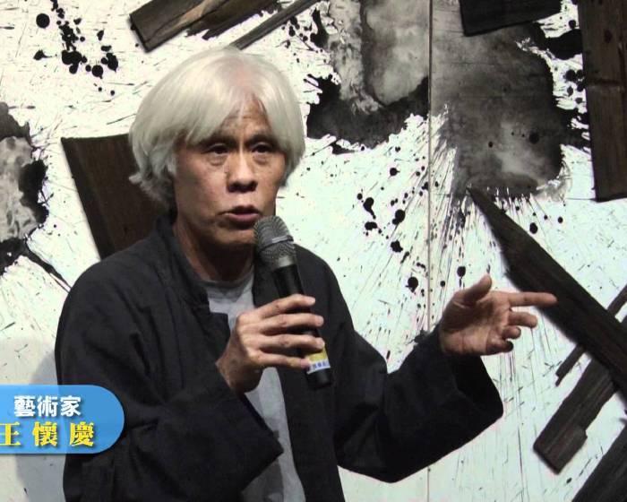 藝文直擊─ 台北市立美術館:《一生萬:王懷慶藝術展》