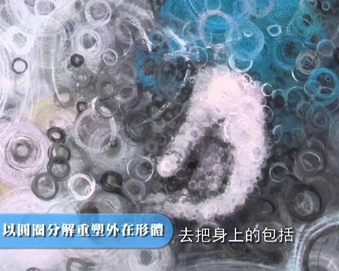 藝文直擊─ 【中國藝術環球行動】_張豐田