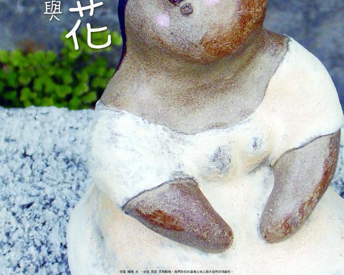 帕帕拉夏藝文中心【女孩與花,常玉蘭 陶藝展】12.7-1.4