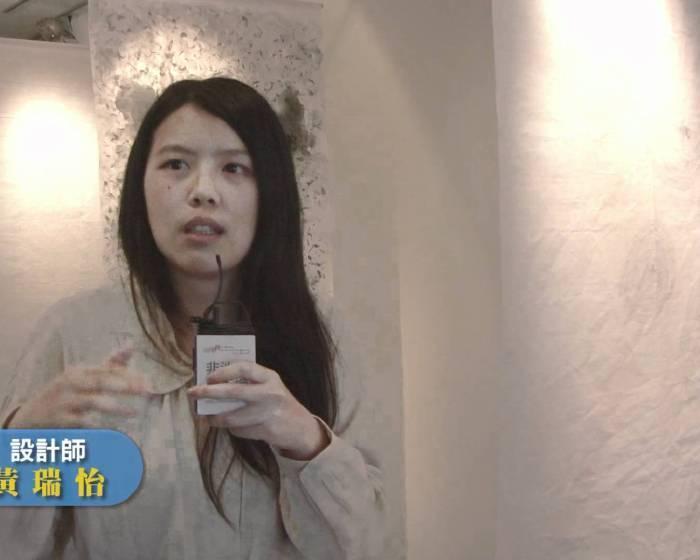 藝文直擊─ 樹火博物館:【 湖光曳影 紙 滲透的密語】特展