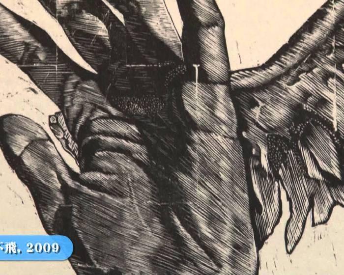藝文直擊─ 紫藤廬:【木刻版上的鋼琴手】曾美禎個展