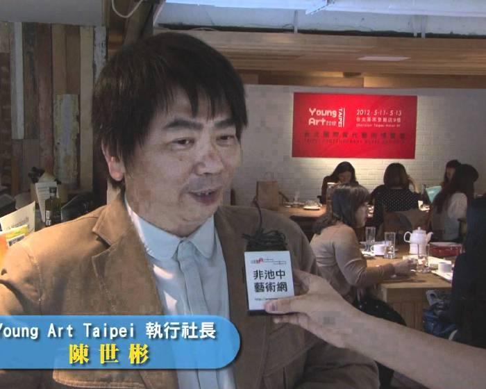 藝文直擊─ 【2012 Young Art Taipei】_記者會暨媒體春酒
