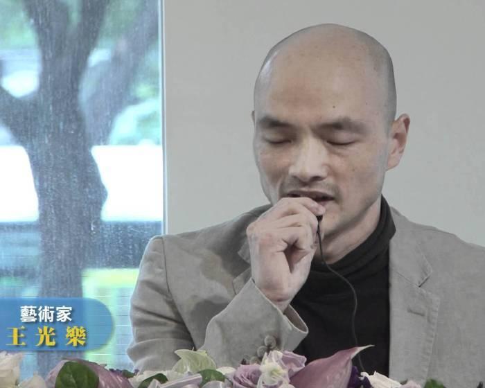 非池中藝術網 | 藝文直擊:【王光樂在台灣】