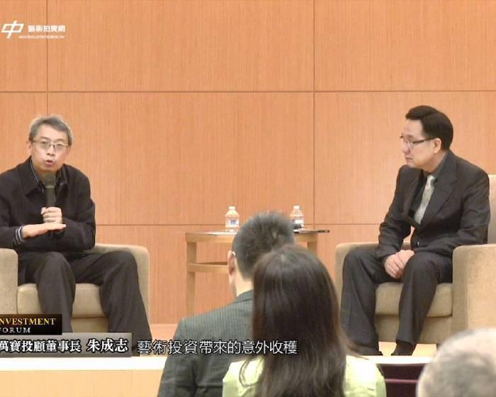 非池中藝術網 | 2011飛馳中國際藝術拍賣會 - 藝術投資論壇(1/3)