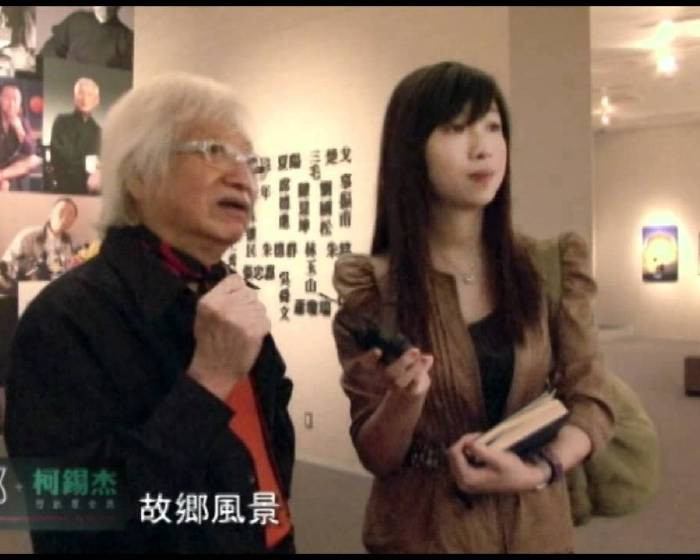 非池中藝術網 | 藝文直擊 : 故鄉 【柯錫杰】_行旅意念展