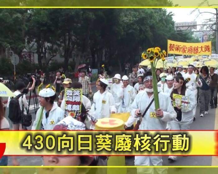 非池中藝術網│池中藝週報:【430向日葵廢核行動】