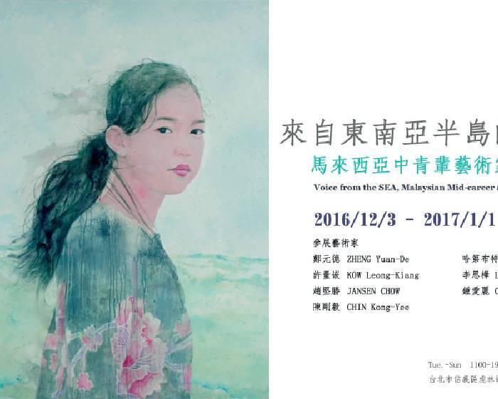 藝境畫廊【來自東南亞半島的聲音】馬來西亞中青輩藝術家作品展