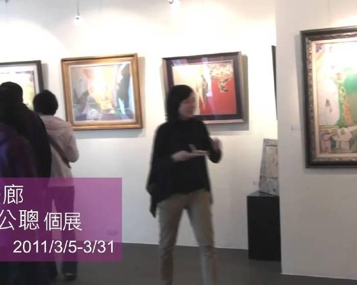 藝文直擊:開幕花絮-故宮博物院2011/3/5-3/31青雲畫廊: 佐藤公聰個展