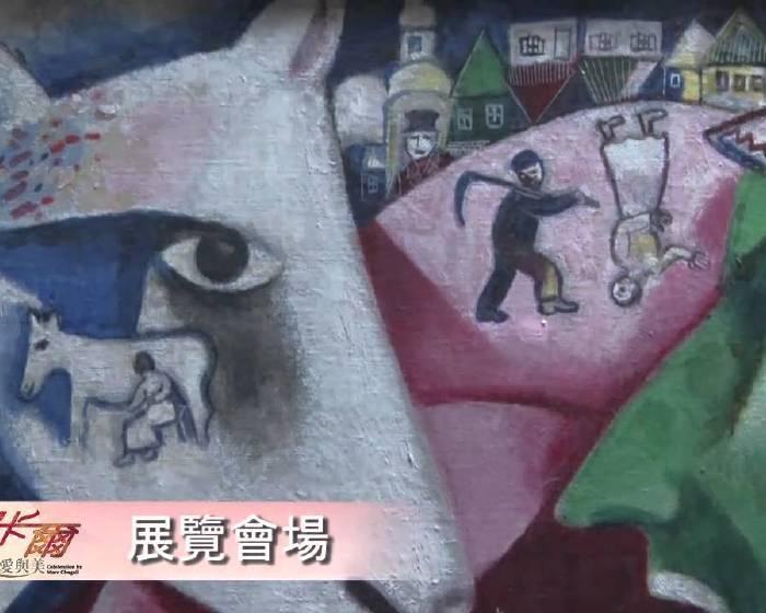 藝文直擊:開幕花絮-故宮博物院2011/2/26-5/29生日快樂夏卡爾的愛與美