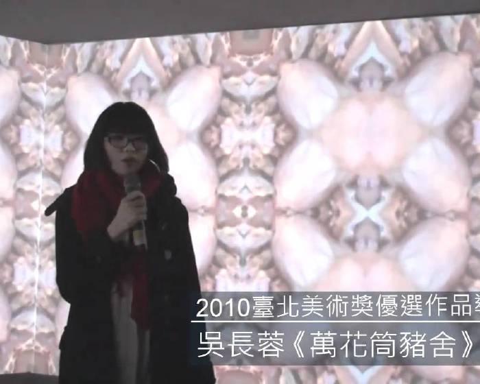 藝文直擊:2010臺北美術獎記者會