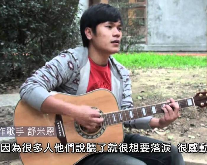 池中藝週報:【 用音樂讓台灣被世界看見】