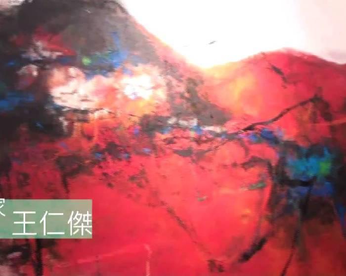藝文直擊:青雲畫廊---王仁傑個展【堅持與延續】