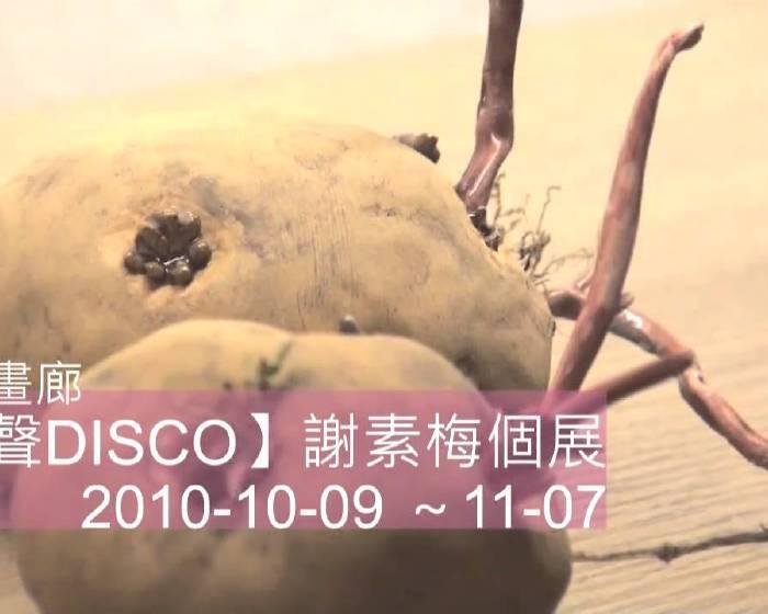 藝文直擊:誠品畫廊【無聲DISCO】謝素梅個展