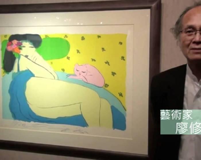 藝文直擊:福華沙龍:【採花大道】丁雄泉醉人的版畫世界