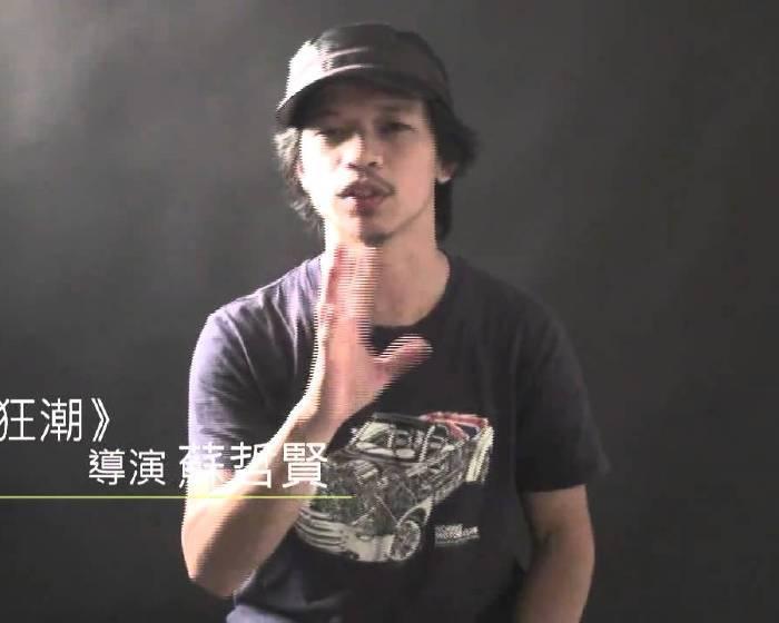 池中訪談:藝達人叩應區 - 《街舞狂潮》導演 蘇哲賢