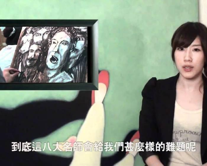 池中藝週報:【 非常累畫室】_ 北美館雙年展特別報導