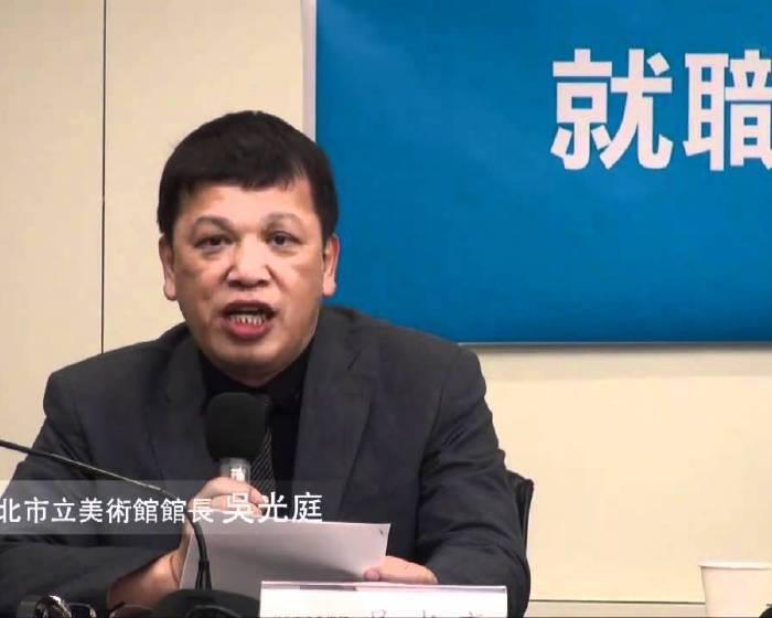 藝文直擊:北美館新任館長吳光庭就職記者會