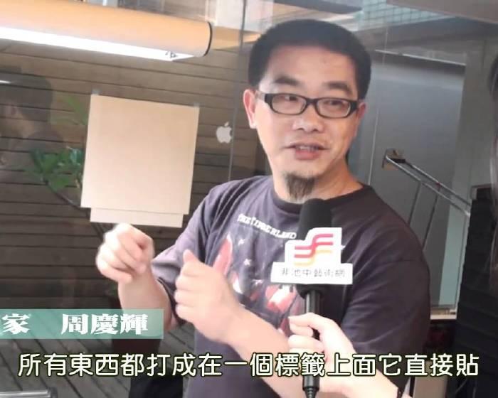 池中訪談:藝達人叩應區 主持人-藝術家 周慶輝