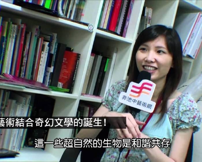 池中藝週報:【 今日的遊戲藝術】_『電玩美學』!