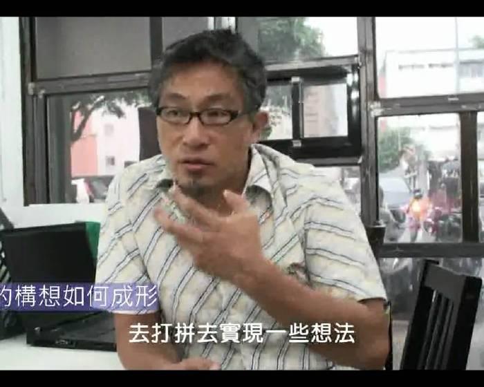 池中訪談:徐文瑞