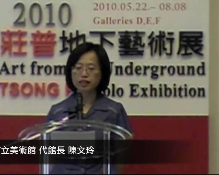 藝文直擊:【台北市立美術館】 2010莊普地下藝術展