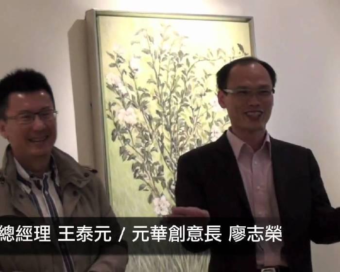 元華藝術空間:【軟實力/硬底子】開幕首展影片
