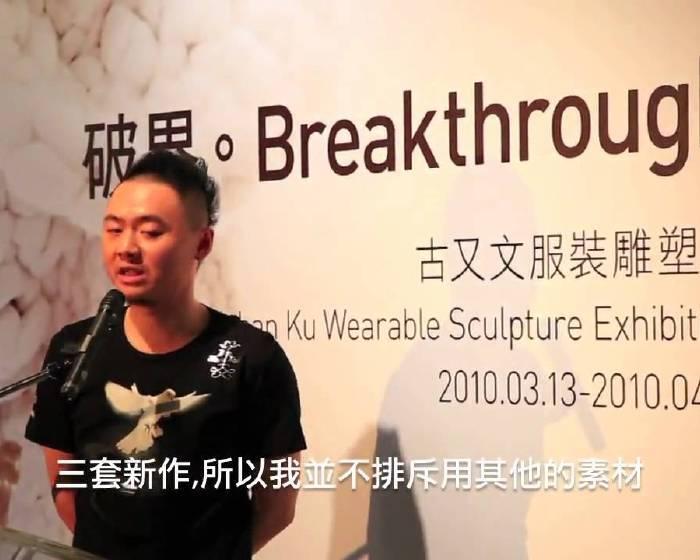 藝文直擊:北美館-破界‧Breakthrough 古又文服裝雕塑展開幕
