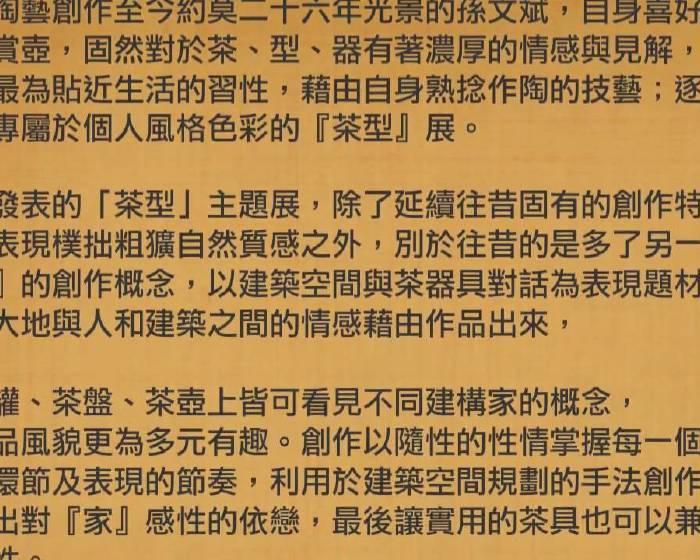池中訪談: 孫文斌