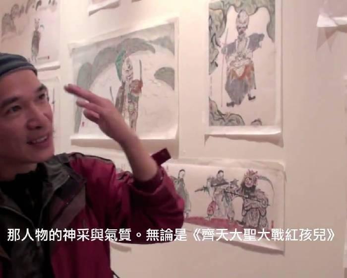 藝文直擊: 非畫廊「誰人演動故事衣」李俊陽個展開幕花絮