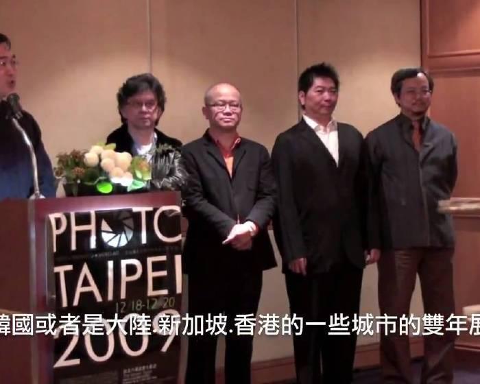 藝文直擊:PHOTO TAIPEI 2009 台北攝影與數位影像藝術博覽會開幕花絮