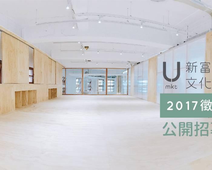 忠泰建築文化藝術基金會:新富町文化市場2017展覽徵件計畫