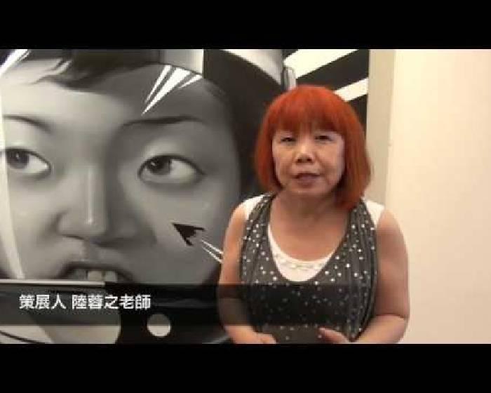 形而上畫廊:童話的寓言- 楊納.穆磊雙個展 開幕花絮
