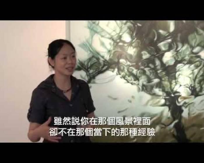 家畫廊: 現實彌留 王綺穗2009個展-開幕花絮