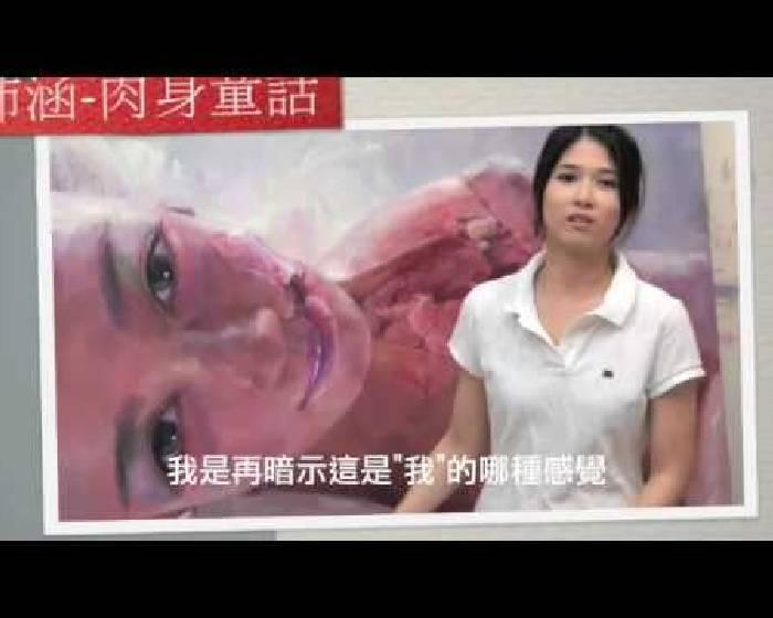 池中訪談: 黃沛涵