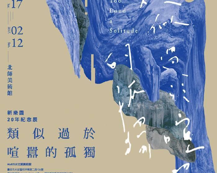 新樂園藝術空間【類似過於喧囂的孤獨—新樂園20年紀念展】