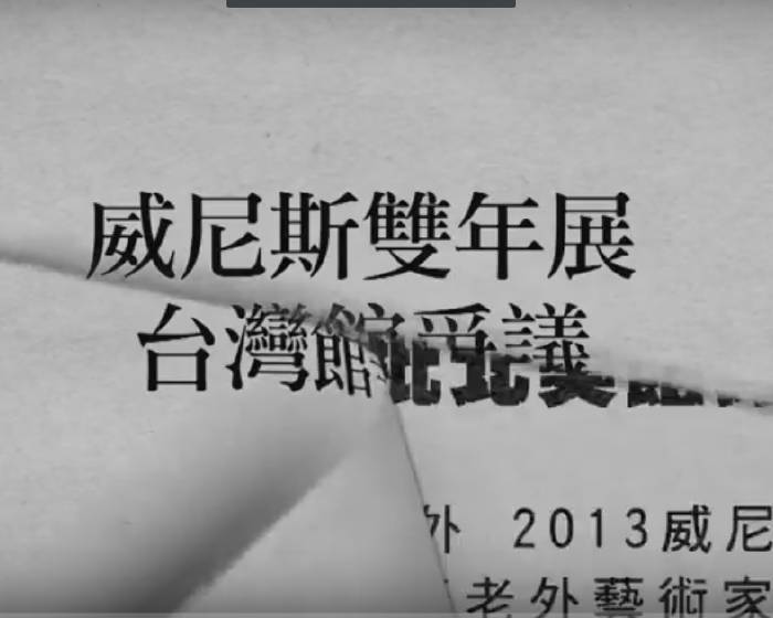 藝壇焦點─ 威尼斯雙年展台灣館爭議 記者會