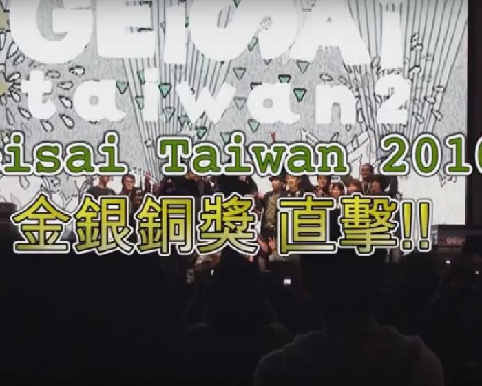 藝文直擊:【 Geisai Taiwan 2010 金銀銅獎直擊】