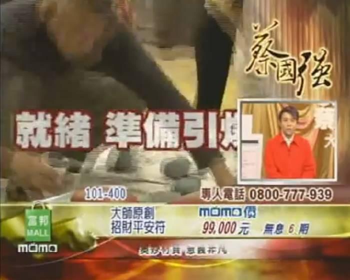 蔡國強 + 蔡康永 雙蔡連手震撼藝界(5)