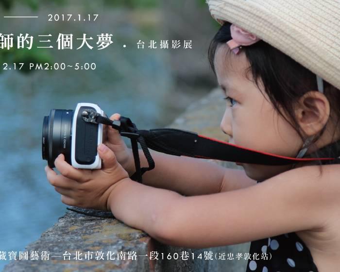 演繹畫廊【小攝影師的三個大夢 - 台北攝影展】