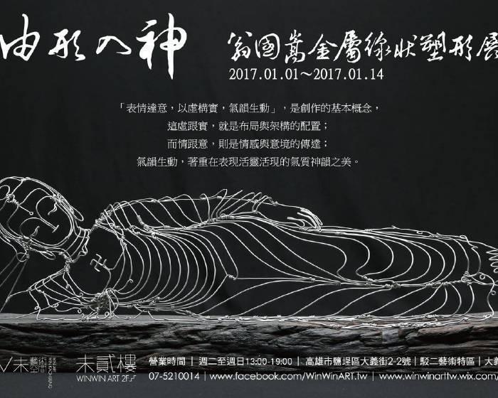 WINWIN ART 未藝術【由形入神-翁國嵩金屬線狀塑形展】
