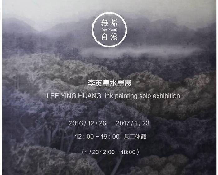金魚空間【無垢 自然 - 李英皇水墨展】LEE YING HUANG