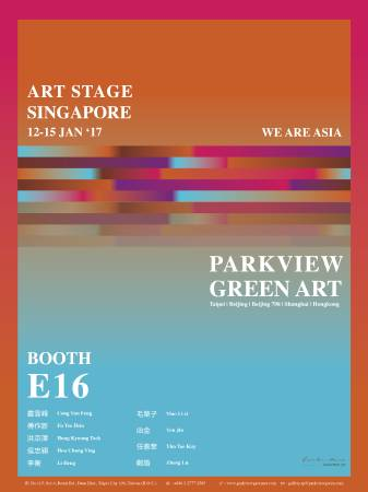 芳草地畫廊 Parkview Green Art  展位 BOOTH: E16